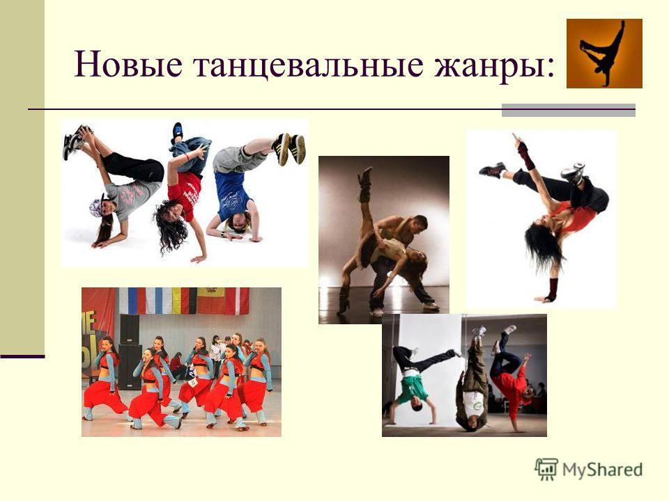 Новые танцевальные жанры:
