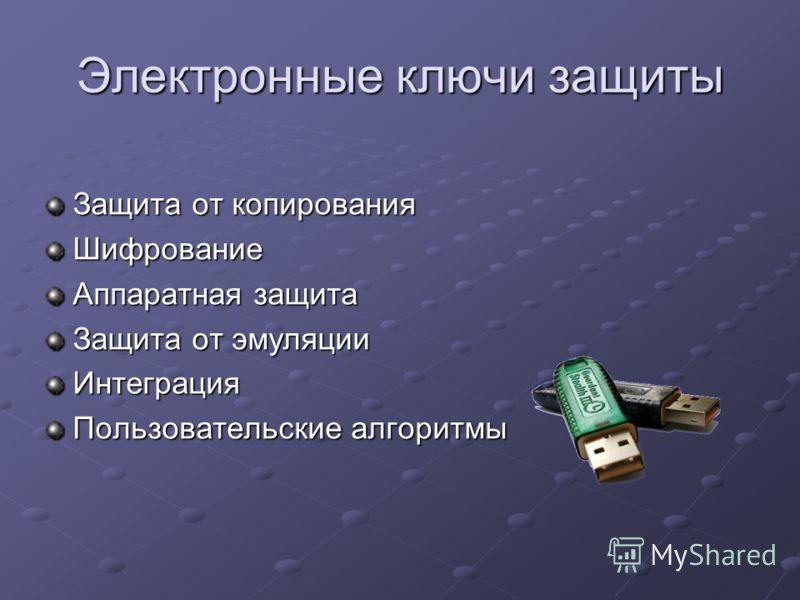 Электронные ключи защиты Защита от копирования Шифрование Аппаратная защита Защита от эмуляции Интеграция Пользовательские алгоритмы