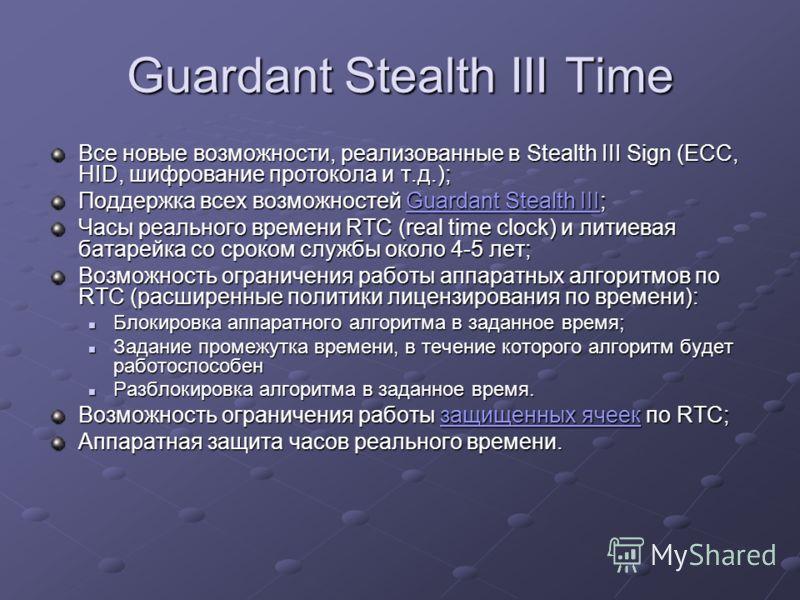 Guardant Stealth III Time Все новые возможности, реализованные в Stealth III Sign (ECC, HID, шифрование протокола и т.д.); Поддержка всех возможностей Guardant Stealth III; Guardant Stealth IIIGuardant Stealth III Часы реального времени RTC (real tim