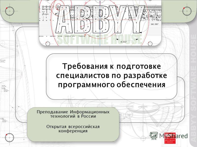 Требования к подготовке специалистов по разработке программного обеспечения Преподавание Информационных технологий в России Открытая всероссийская конференция