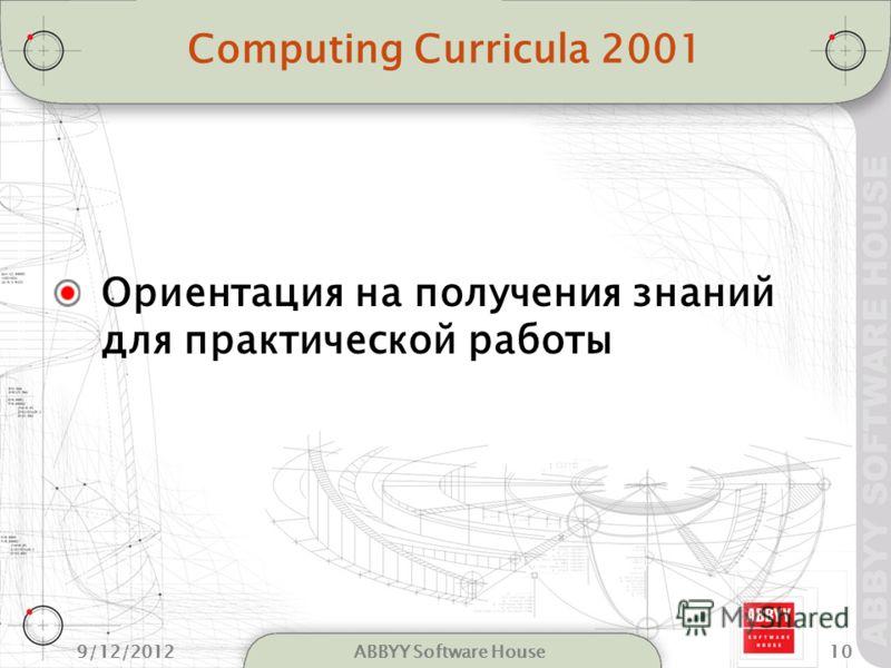 9/12/201210ABBYY Software House Сomputing Curricula 2001 Ориентация на получения знаний для практической работы