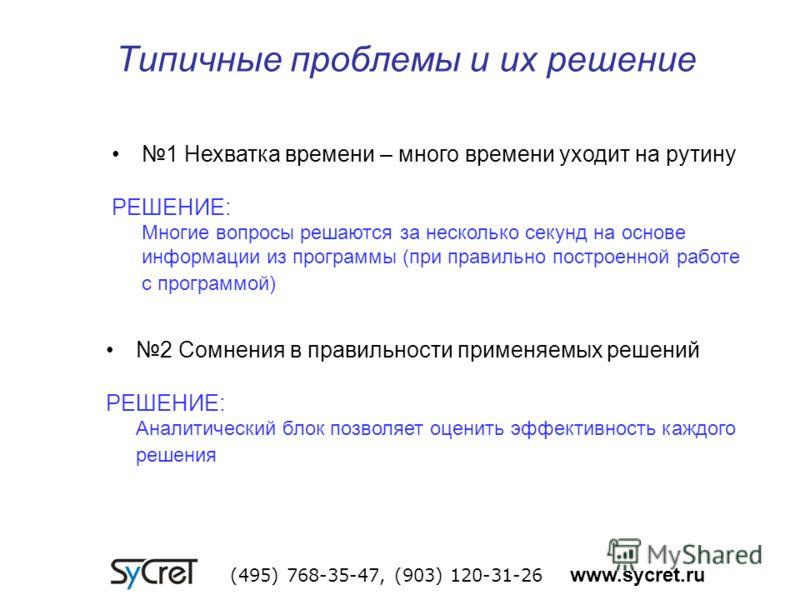 Типичные проблемы и их решение (495) 768-35-47, (903) 120-31-26 www.sycret.ru 1 Нехватка времени – много времени уходит на рутину РЕШЕНИЕ: Многие вопросы решаются за несколько секунд на основе информации из программы (при правильно построенной работе