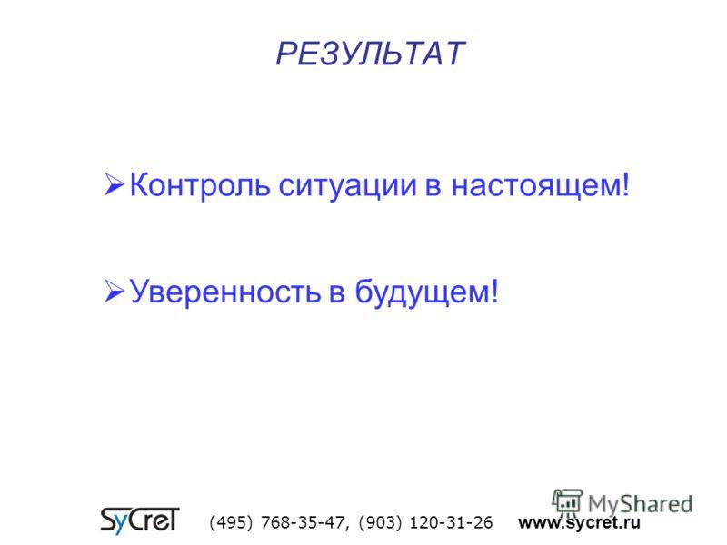 РЕЗУЛЬТАТ (495) 768-35-47, (903) 120-31-26 www.sycret.ru Контроль ситуации в настоящем! Уверенность в будущем!