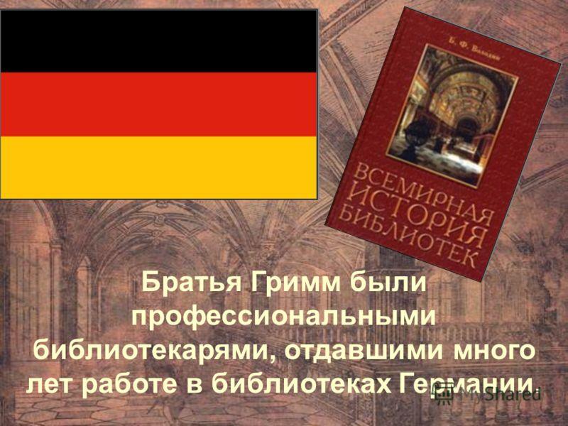 Братья Гримм были профессиональными библиотекарями, отдавшими много лет работе в библиотеках Германии.