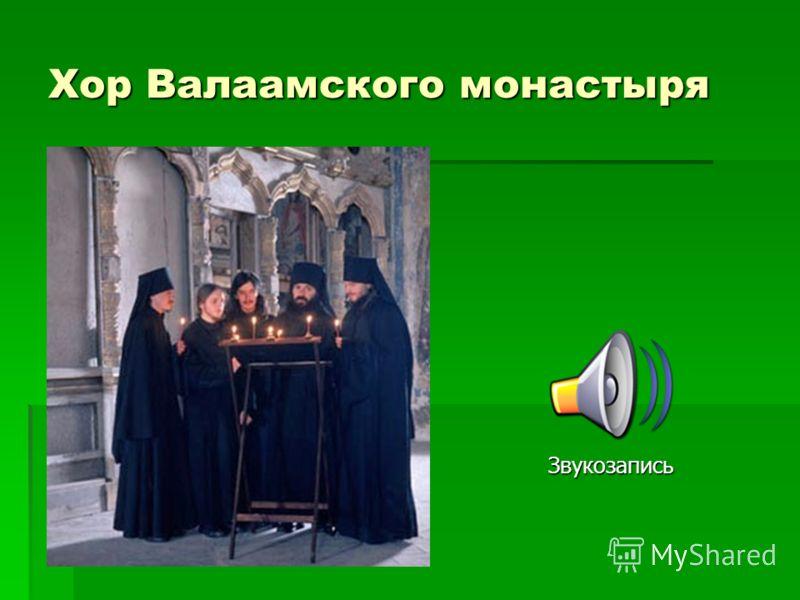 Хор Валаамского монастыря Звукозапись