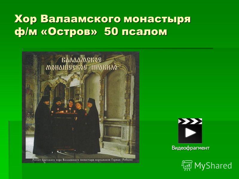 Хор Валаамского монастыря ф/м «Остров» 50 псалом Видеофрагмент