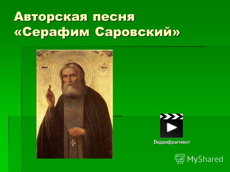 Авторская песня «Серафим Саровский» Видеофрагмент