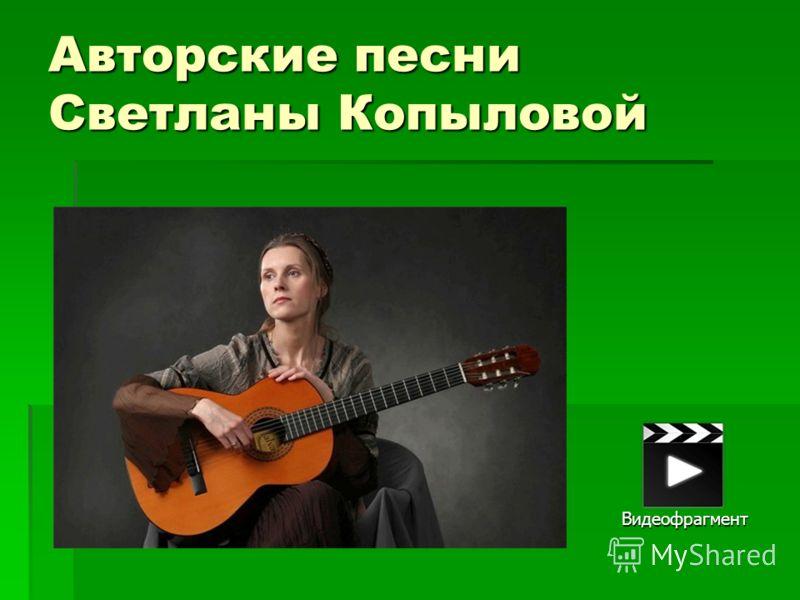 Авторские песни Светланы Копыловой Видеофрагмент