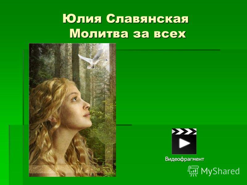 Юлия Славянская Молитва за всех Видеофрагмент