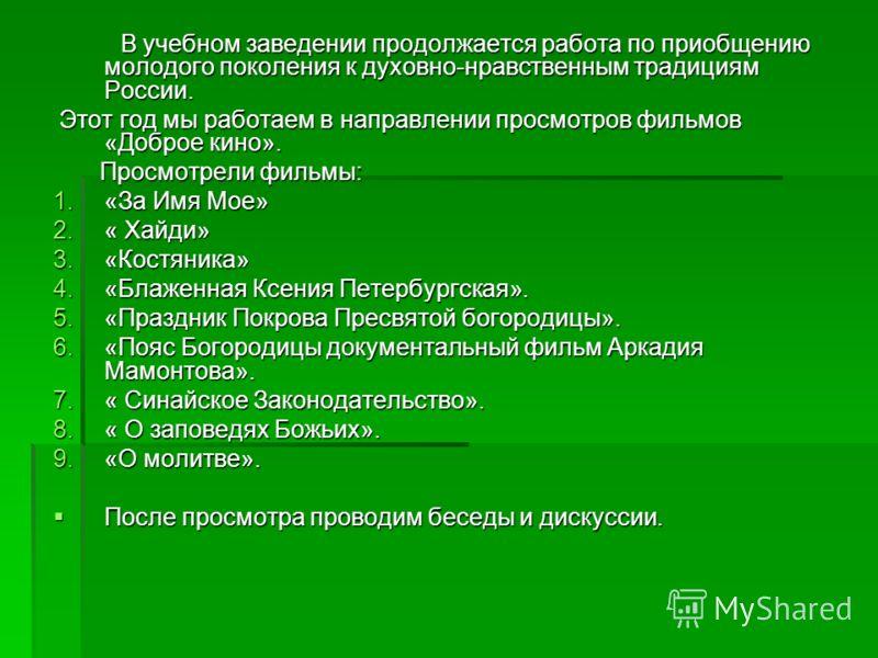В учебном заведении продолжается работа по приобщению молодого поколения к духовно-нравственным традициям России. В учебном заведении продолжается работа по приобщению молодого поколения к духовно-нравственным традициям России. Этот год мы работаем в
