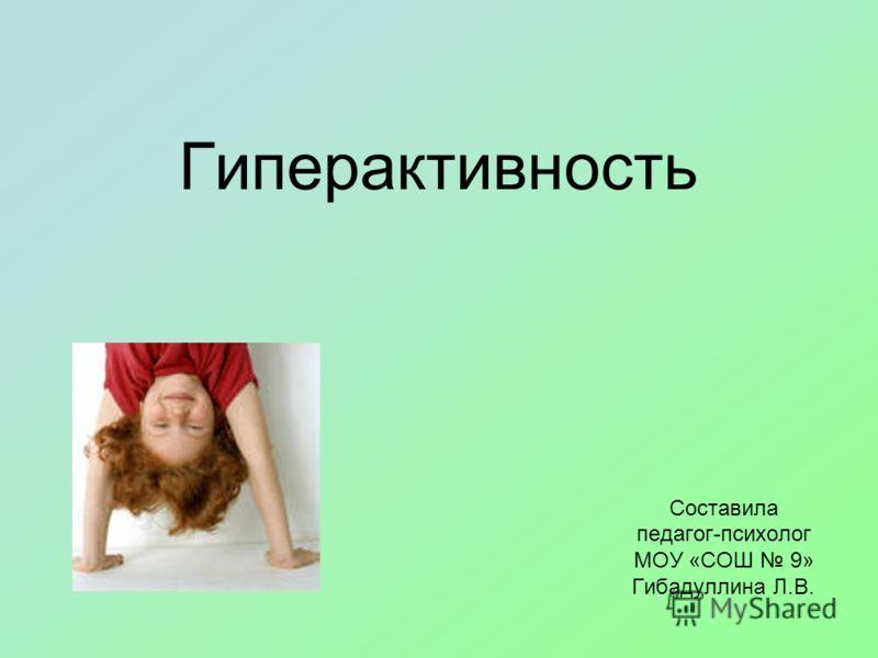 Гиперактивность Составила педагог-психолог МОУ «СОШ 9» Гибадуллина Л.В.