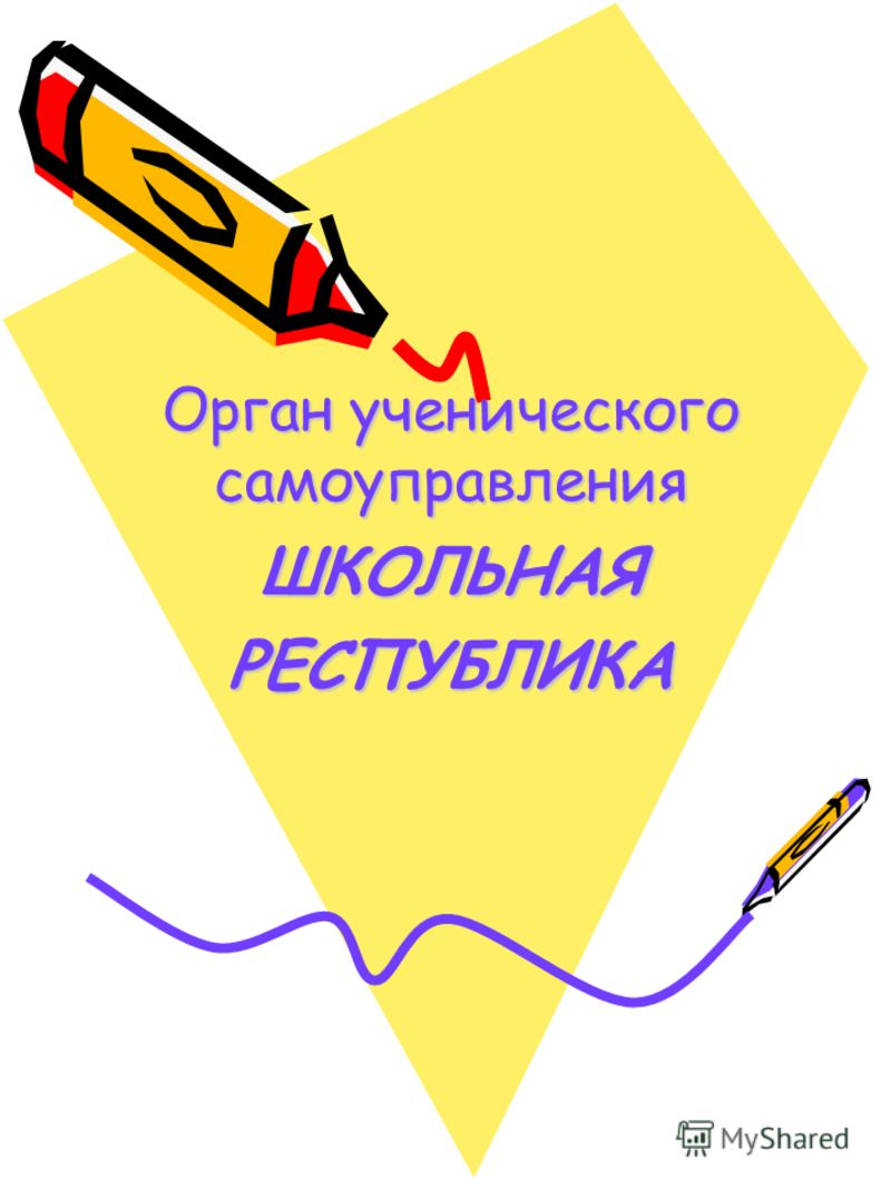Орган ученического самоуправления ШКОЛЬНАЯРЕСПУБЛИКА