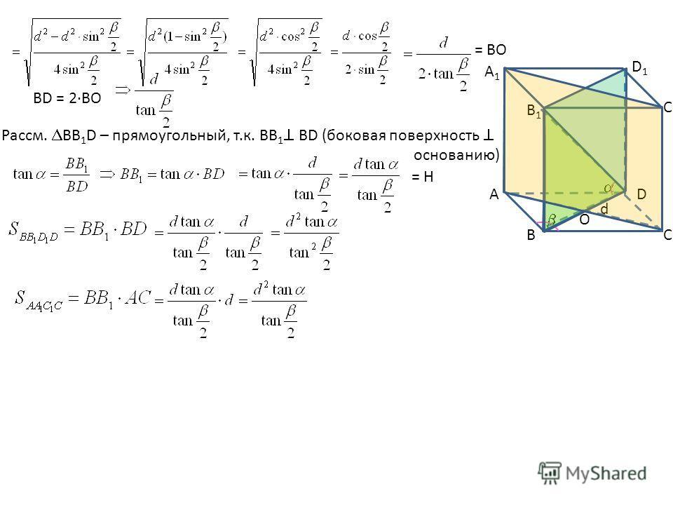 = ВО BD = 2ВО A1A1 C1C1 B1B1 D1D1 A B O D C d Рассм. ВB 1 D – прямоугольный, т.к. ВB 1 ВD (боковая поверхность основанию) = Н