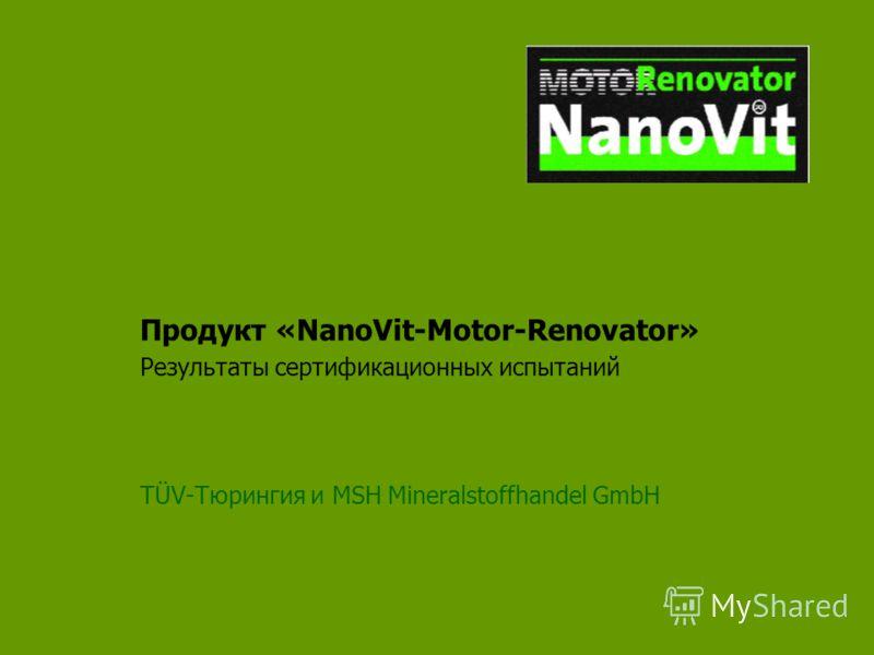 Продукт «NanoVit-Motor-Renovator» Результаты сертификационных испытаний TÜV-Тюрингия и MSH Mineralstoffhandel GmbH