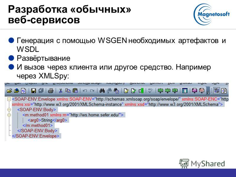 Разработка «обычных» веб-сервисов Генерация с помощью WSGEN необходимых артефактов и WSDL Развёртывание И вызов через клиента или другое средство. Например через XMLSpy: