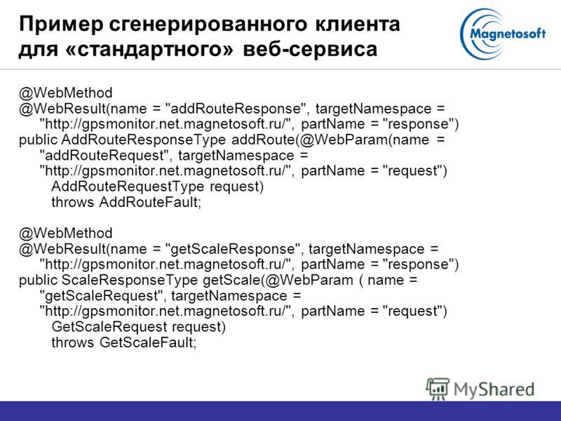 Пример сгенерированного клиента для «стандартного» веб-сервиса @WebMethod @WebResult(name =