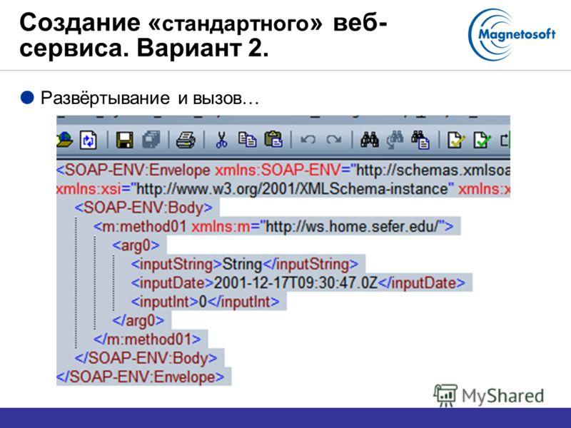Создание « стандартного » веб- сервиса. Вариант 2. Развёртывание и вызов…