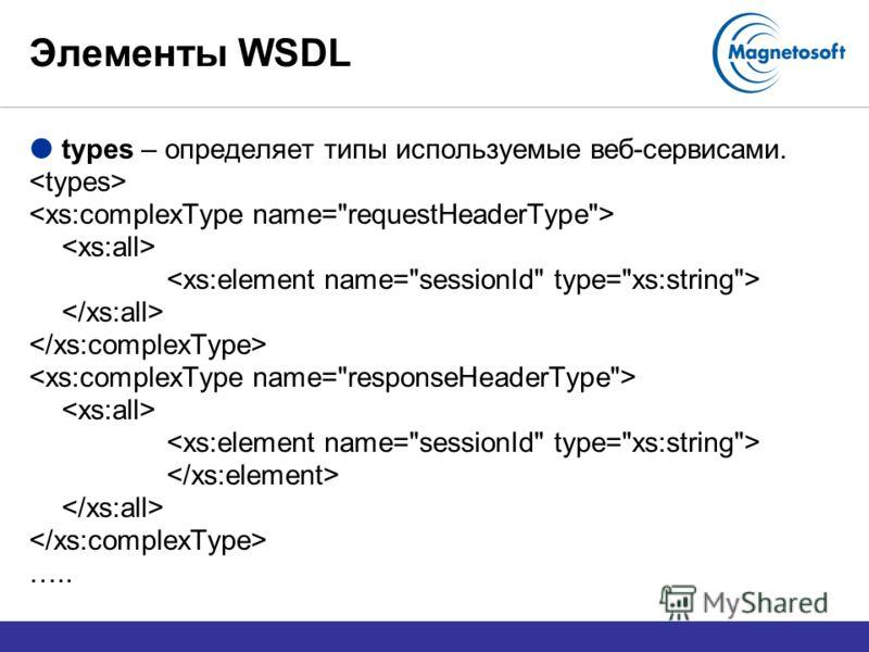 Элементы WSDL types – определяет типы используемые веб-сервисами. …..