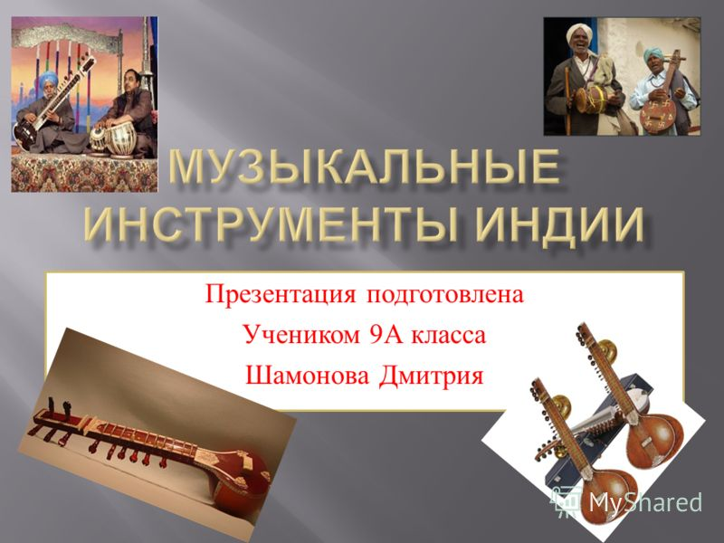 Презентация подготовлена Учеником 9А класса Шамонова Дмитрия