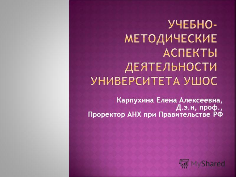 Карпухина Елена Алексеевна, Д.э.н, проф., Проректор АНХ при Правительстве РФ