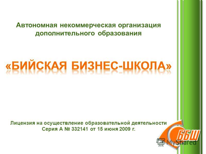 Автономная некоммерческая организация дополнительного образования Лицензия на осуществление образовательной деятельности Серия А 332141 от 15 июня 2009 г.