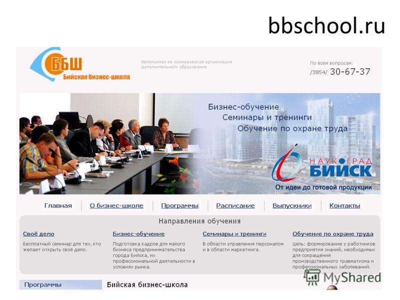 bbschool.ru