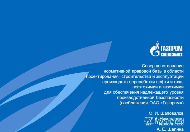 Совершенствование нормативной правовой базы в области проектирования, строительства и эксплуатации производств переработки нефти и газа, нефтехимии и газохимии для обеспечения надлежащего уровня производственной безопасности (соображения ОАО «Газпром