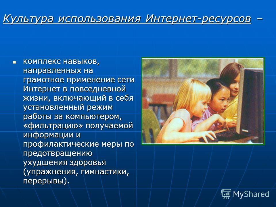 комплекс навыков, направленных на грамотное применение сети Интернет в повседневной жизни, включающий в себя установленный режим работы за компьютером, «фильтрацию» получаемой информации и профилактические меры по предотвращению ухудшения здоровья (у