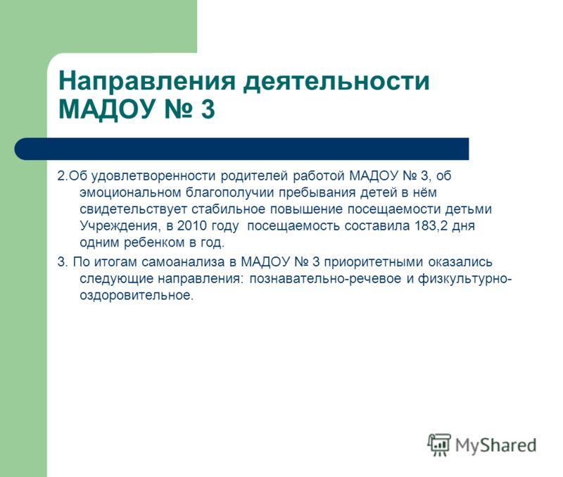 Направления деятельности МАДОУ 3 2.Об удовлетворенности родителей работой МАДОУ 3, об эмоциональном благополучии пребывания детей в нём свидетельствует стабильное повышение посещаемости детьми Учреждения, в 2010 году посещаемость составила 183,2 дня