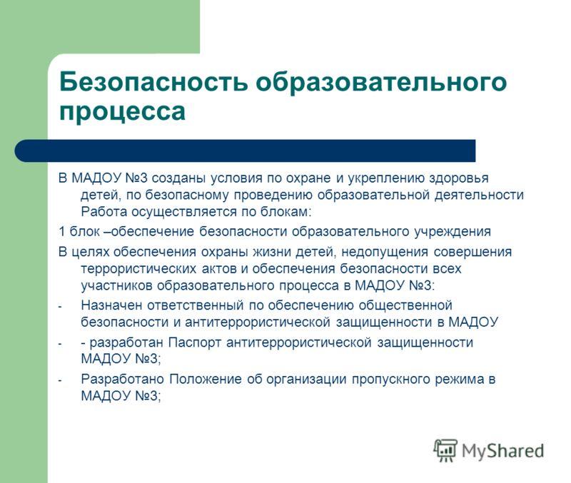 Безопасность образовательного процесса В МАДОУ 3 созданы условия по охране и укреплению здоровья детей, по безопасному проведению образовательной деятельности Работа осуществляется по блокам: 1 блок –обеспечение безопасности образовательного учрежден