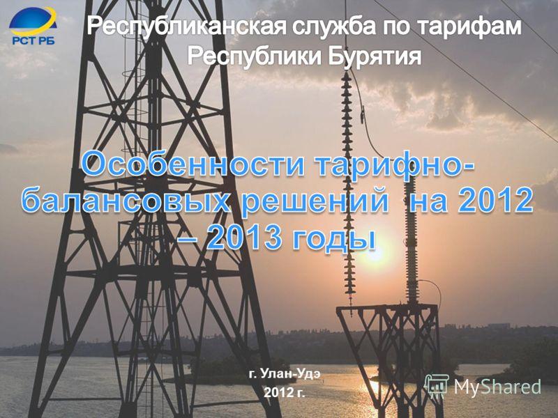 1 г. Улан-Удэ 2012 г.