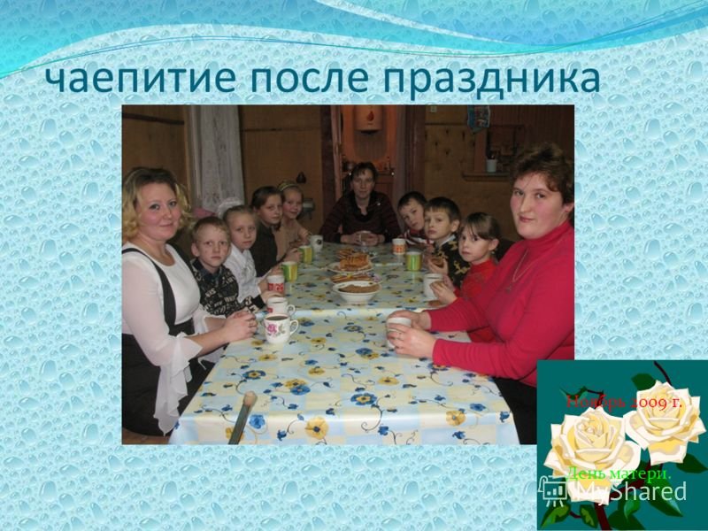 чаепитие после праздника Ноябрь 2009 г. День матери.