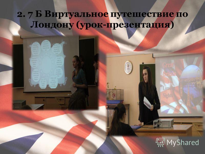 2. 7 Б Виртуальное путешествие по Лондону (урок-презентация)