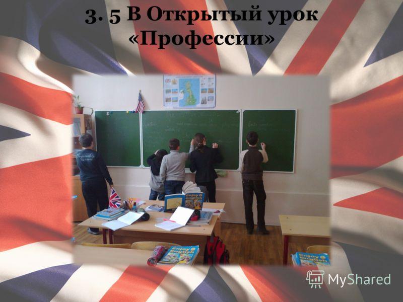 3. 5 В Открытый урок «Профессии»