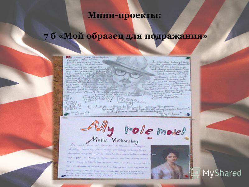 Мини-проекты: 7 б «Мой образец для подражания»