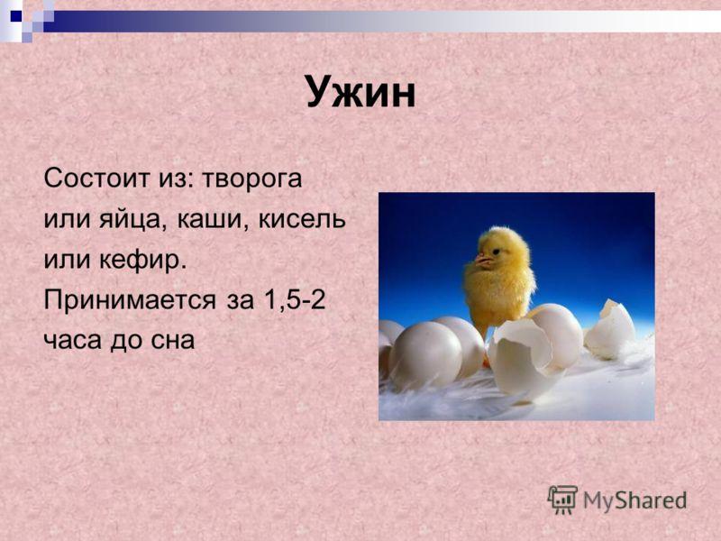 Ужин Состоит из: творога или яйца, каши, кисель или кефир. Принимается за 1,5-2 часа до сна