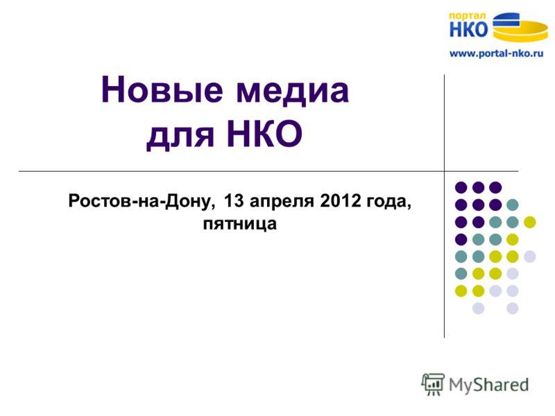 Новые медиа для НКО Ростов-на-Дону, 13 апреля 2012 года, пятница