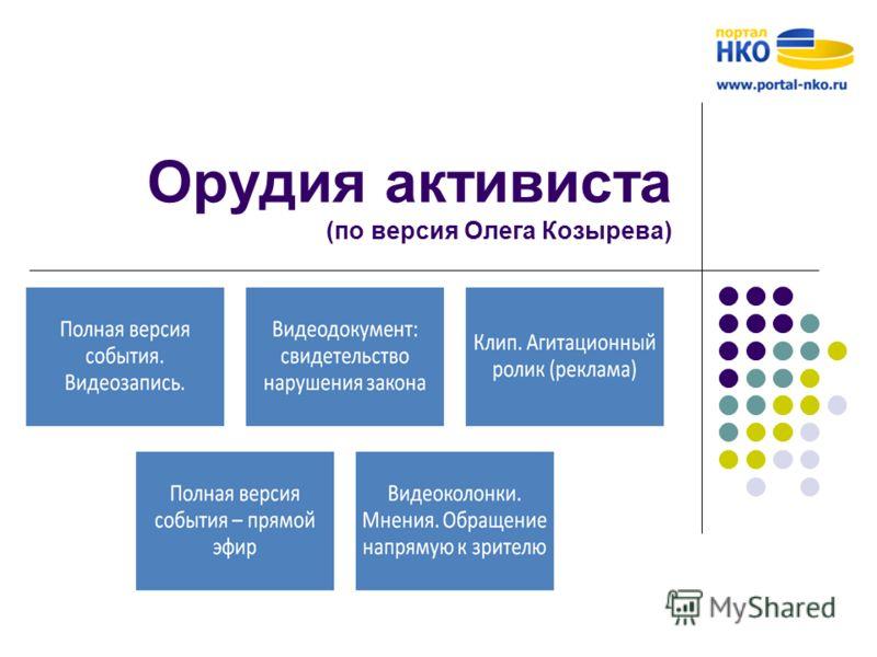 Орудия активиста (по версия Олега Козырева)