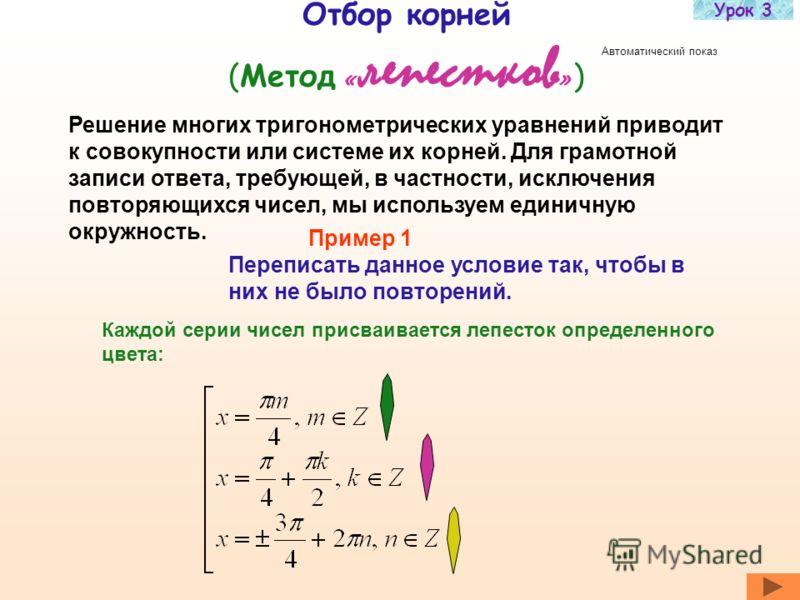 Урок 3 Отбор чисел (Метод «лепестков») Пример 1 Пример 2 Упражнения На содержание