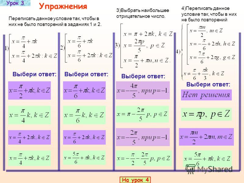 Пример 4 Запишите без повторений значения х, заданные следующими условиями. Решение Каждой серии чисел опять присваиваем лепесток определенного цвета, а недопустимые точки на единичной окружности будем отмечать крестиками. х y О Точки, у которых стои