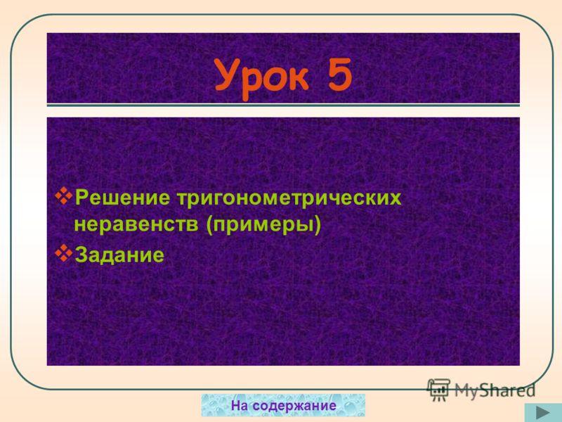 Упражнения Поставь в соответствие числовому промежутку номер рисунка 12 34 6 5 8 7 12345678 12345678 12345678 12345678 12345678 12345678 12345678 12345678 12345678 Урок 4 На урок 5