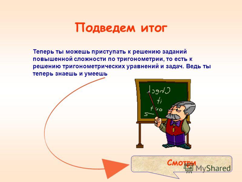 Урок 5 Ответ: К самостоятельной работе На итог