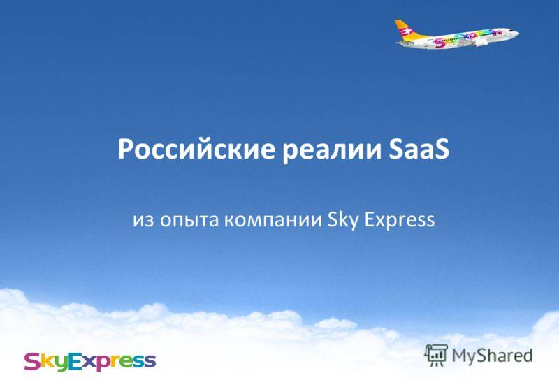 Российские реалии SaaS из опыта компании Sky Express