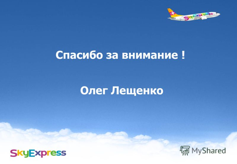 Спасибо за внимание ! Олег Лещенко