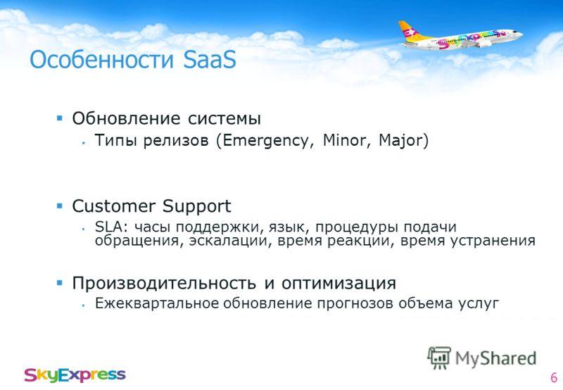 6 Особенности SaaS Обновление системы Типы релизов (Emergency, Minor, Major) Customer Support SLA: часы поддержки, язык, процедуры подачи обращения, эскалации, время реакции, время устранения Производительность и оптимизация Ежеквартальное обновление