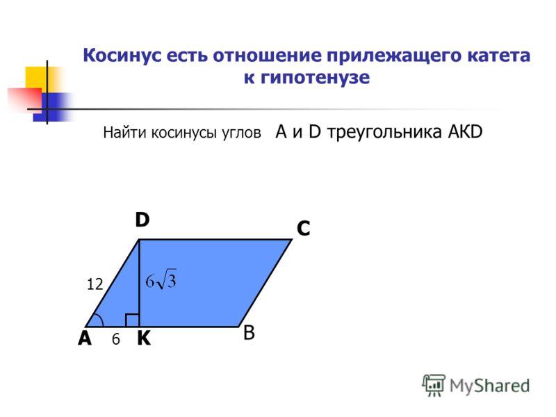 Косинусом острого угла прямоугольного треугольника называется отношение прилежащего катета к гипотенузе. A C B