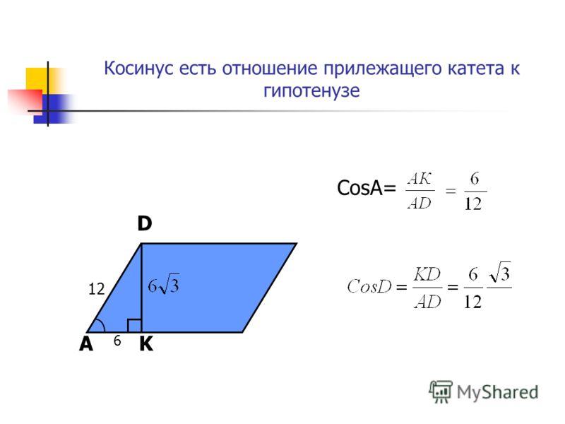 Косинус есть отношение прилежащего катета к гипотенузе Найти косинусы углов А и D треугольника АКD AK D 12 6 C B