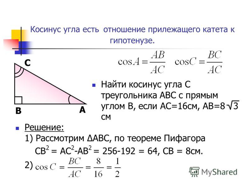 Косинус есть отношение прилежащего катета к гипотенузе AK D 12 CosA= 6