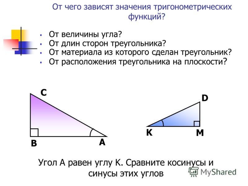 Косинус угла есть отношение прилежащего катета к гипотенузе. A C B Найти косинус угла С треугольника ABC с прямым углом B, если AC=16см, AB=8 3 см Решение: 1) Рассмотрим ABC, по теореме Пифагора CB 2 = AC 2 -AB 2 = 256-192 = 64, CB = 8см. 2)