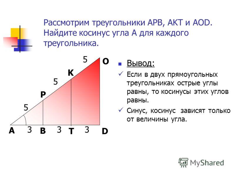 A C B K M D Угол A равен углу K. Сравните косинусы и синусы этих углов От чего зависят значения тригонометрических функций? От величины угла? От длин сторон треугольника? От материала из которого сделан треугольник? От расположения треугольника на пл